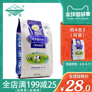 Hetao sucrose-free milk powder high zinc high calcium milk powder middle-aged adult male and female small strips brewed breakfast milk