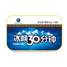 四季常青薄荷润喉糖10片*3盒