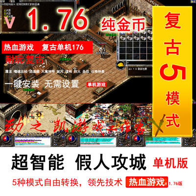 pc blood legend stand-alone version 1.76 pure gold coin retro Xiao Jipin raging fire smart dummy siege computer version