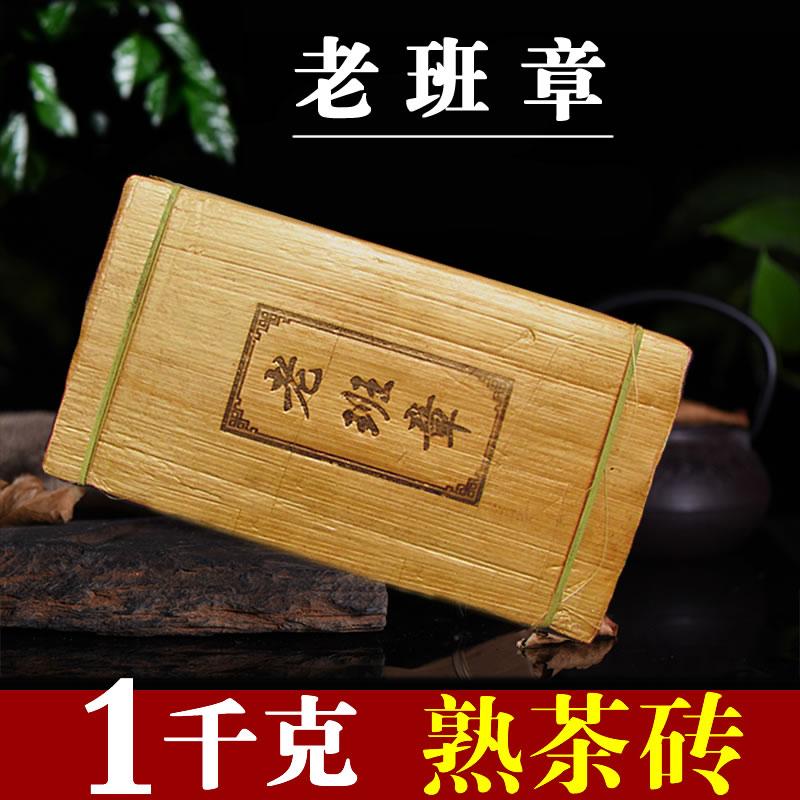 2013年依香普洱茶熟古树老班章竹笋茶1000g砖茶茶砖壳班章老树茶