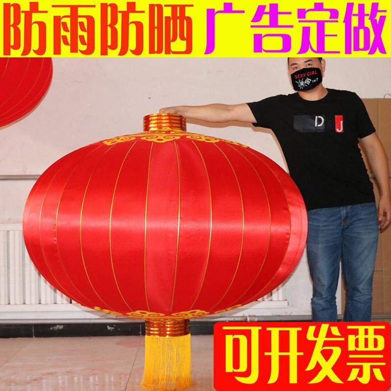 大户外室外防水灯笼1米1.5米2米3米春节新过年元旦公司直径