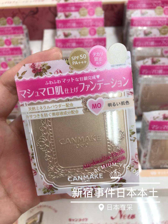 Một phần tại chỗ Nhật Bản CANMAKE Ida kẹo bông kiểm soát dầu phấn che khuyết điểm trang điểm phấn khô - Quyền lực