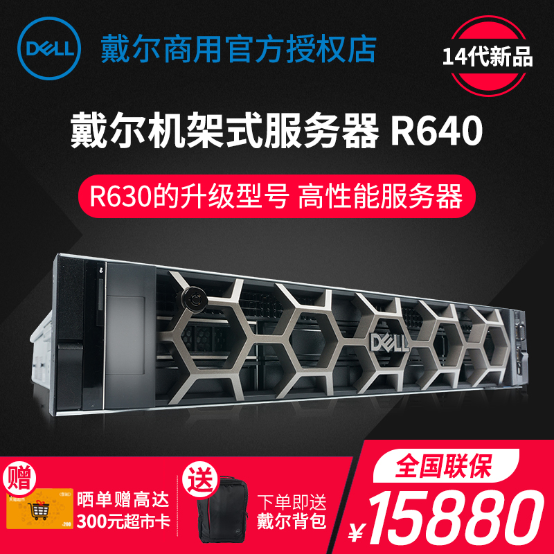 Dell/Dell PowerEdge R640 Rack Server Host 1U Xeon File Storage R630 Upgrade