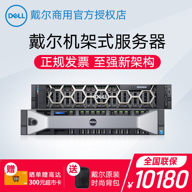 Dell Dell PowerEdge R730 R740 2U rack server Xeon E5 dual network