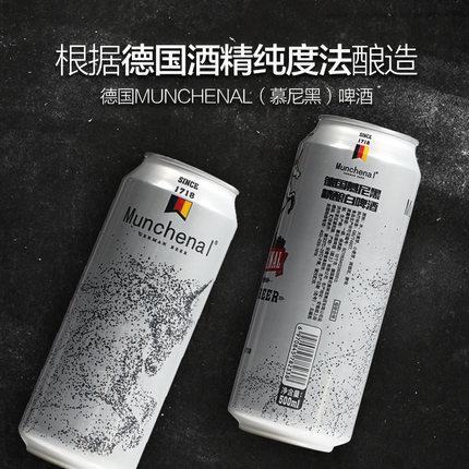 munchenal 慕尼黑 德国精酿11度白啤酒 500ml*12听装