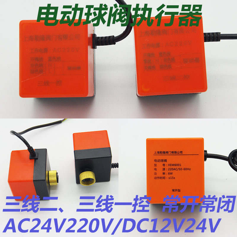 Electric two-way ball valve actuator ball valve Electric Head Electric