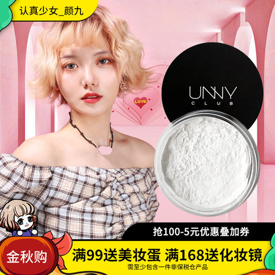 Yan nine lipstick shop authentic Korean unny mint loose powder hold & lasting hold & powder waterproof female students