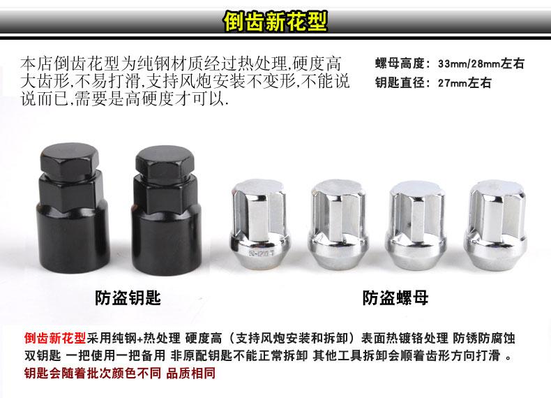 新宝骏轮胎防盗螺丝RS3 RS5 RM5 RC6 360 510 530 560 730 310W商品详情图