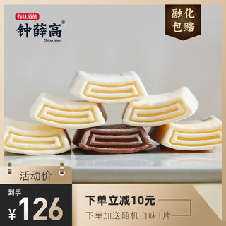 Zhong Xuegao can't miss one, many flavors series 5 flavors 10 pieces ice cream ice cream jelly 78g