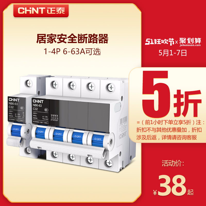 Zhengtai official flagship store 2P air switch Taipole series 1P safety open upgrade home small circuit breaker