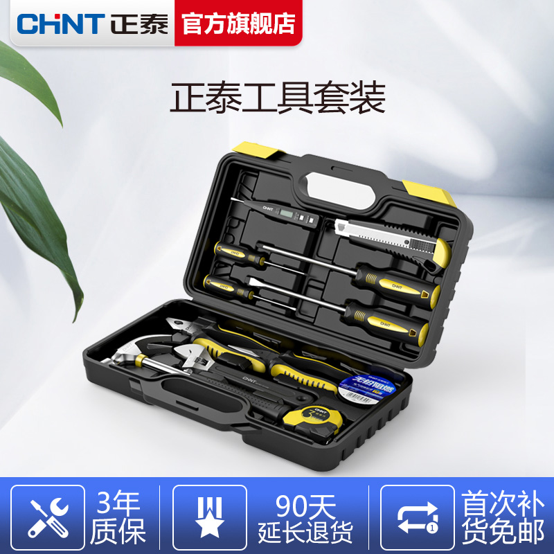 Zhengtai household manual tool set electrical maintenance multi-function group set plastic shell
