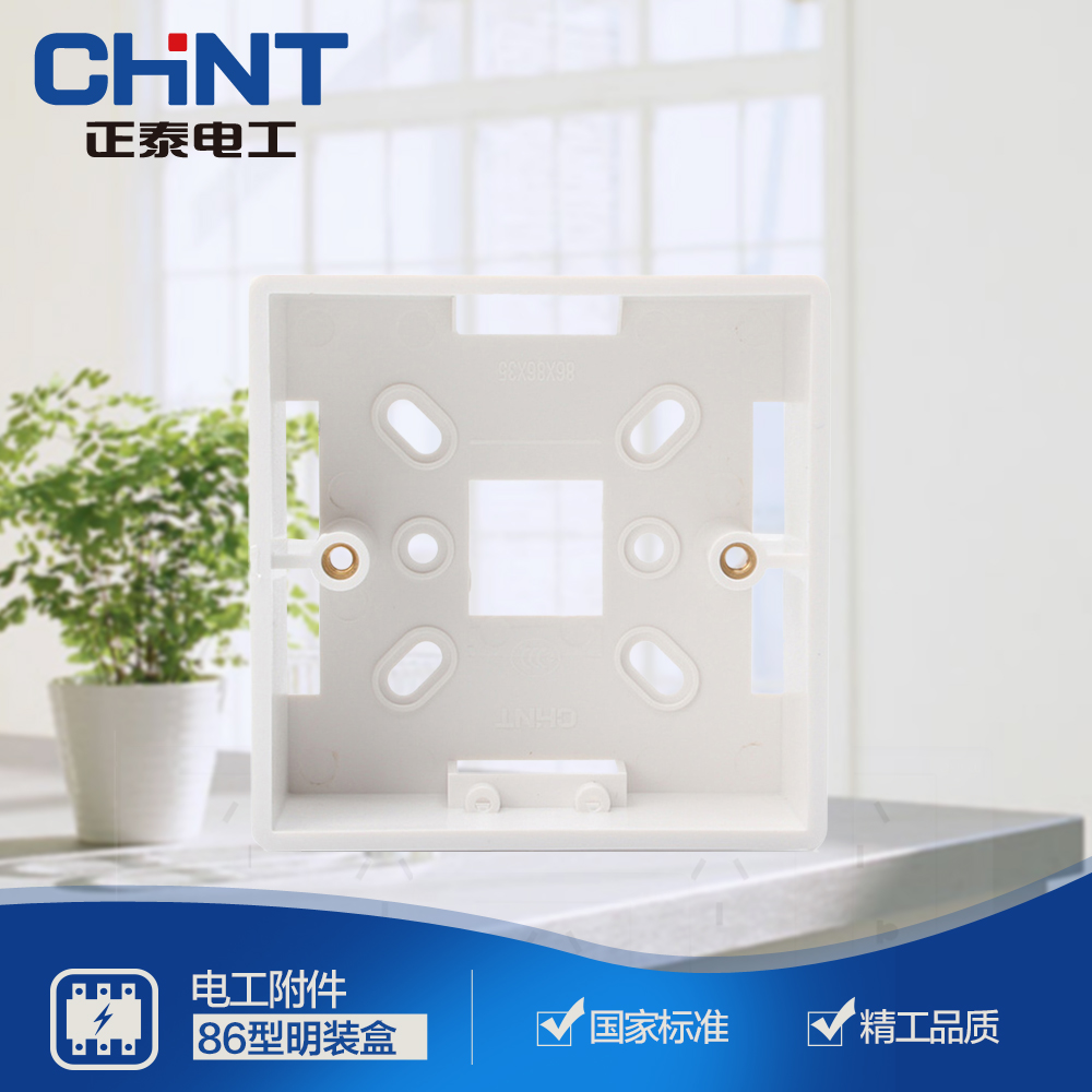 Zhengtai switch socket 86-type Ming box plastic box is TaiMing bottom box Zhengtai 86 type Ming box