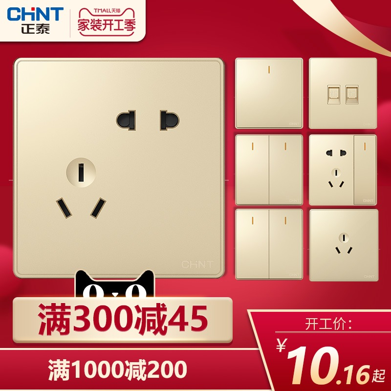 Zhengtai switch socket 86 type new2w Champagne Gold new five-hole two three plug household power USB socket