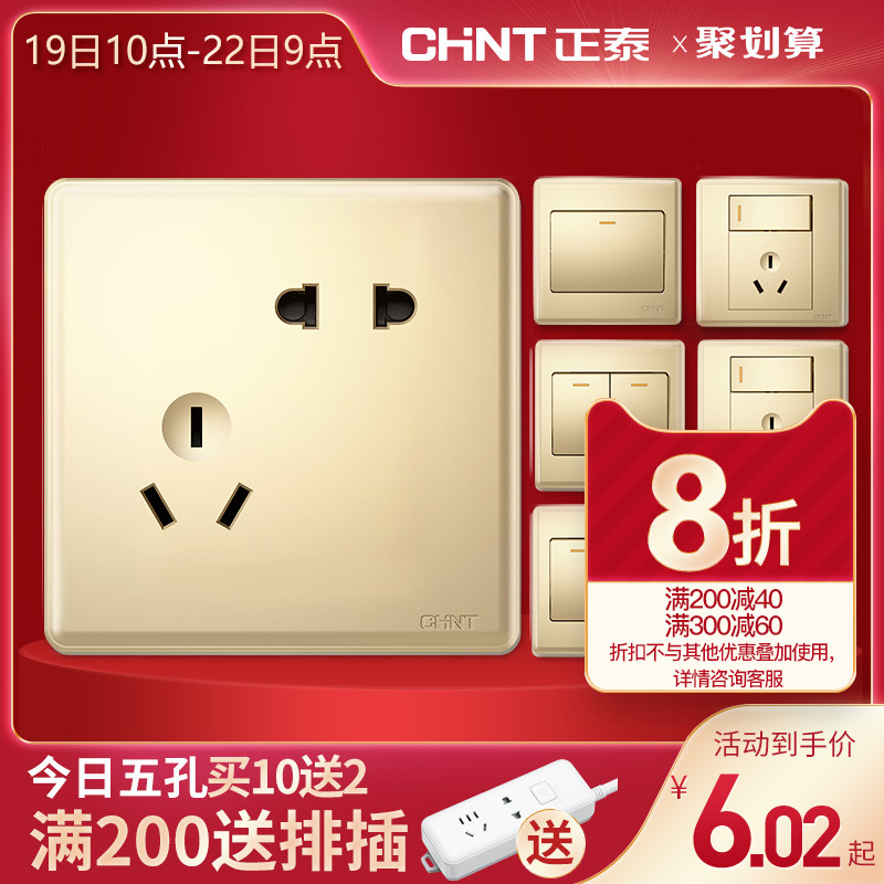 Zhengtai switch socket panel porous five-hole household 86 type gold dark with usb switch socket panel