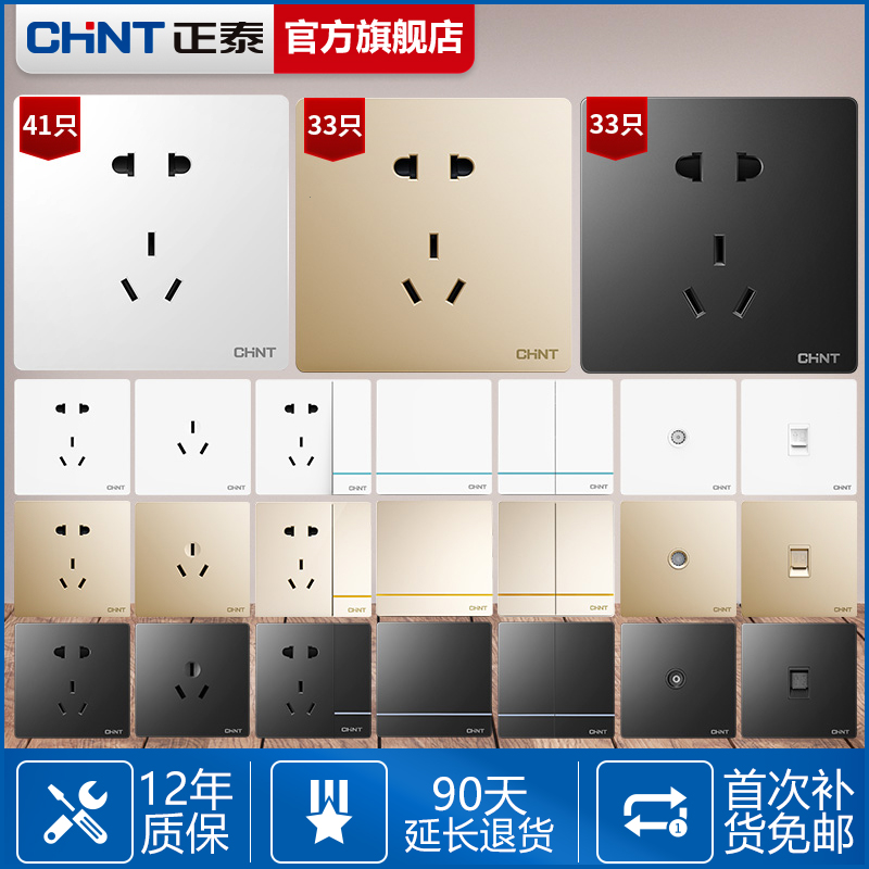 Zhengtai switch socket panel home 86 type with usb one open five 5 holes dark 16a air conditioning power multi-hole