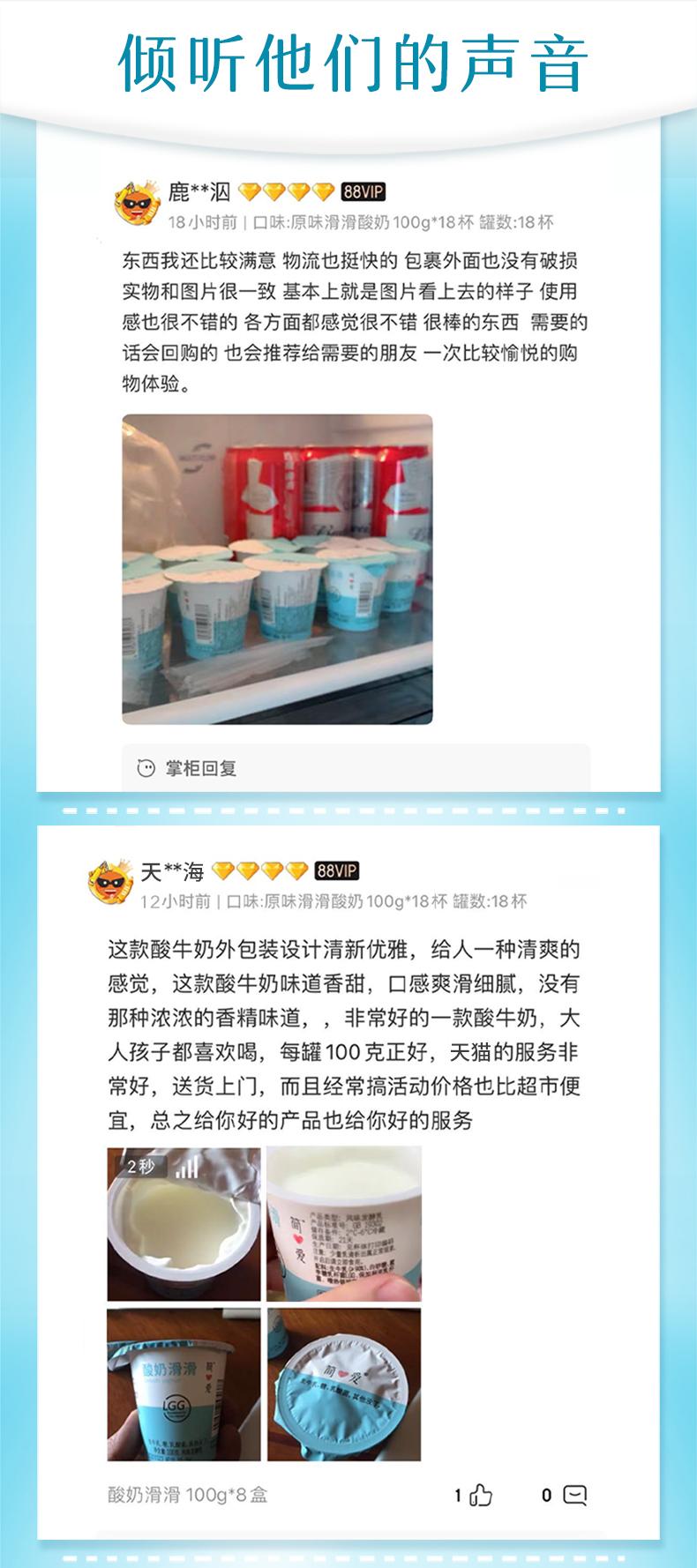 简爱 原味0添加酸奶 100g*18杯 图4