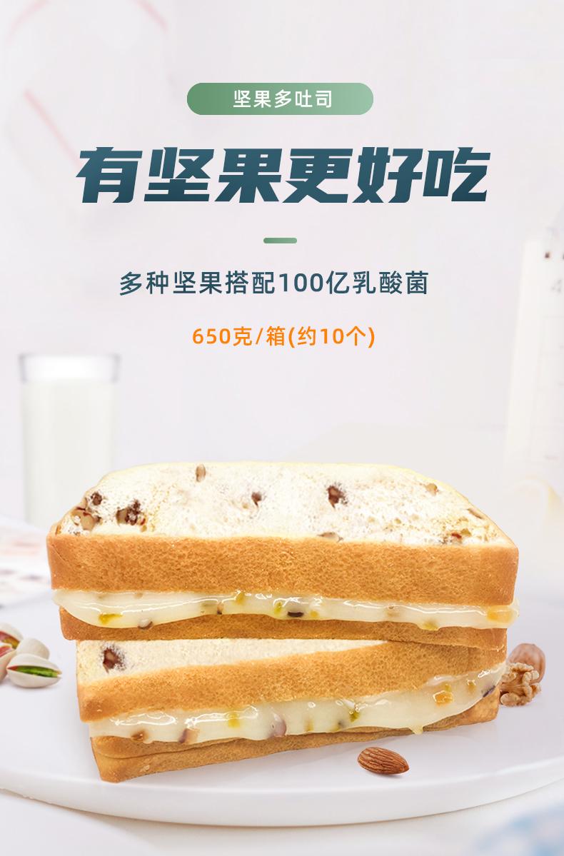 朗丽 坚果夹心吐司面包 650g 天猫优惠券折后¥9.9包邮(¥29.9-20)