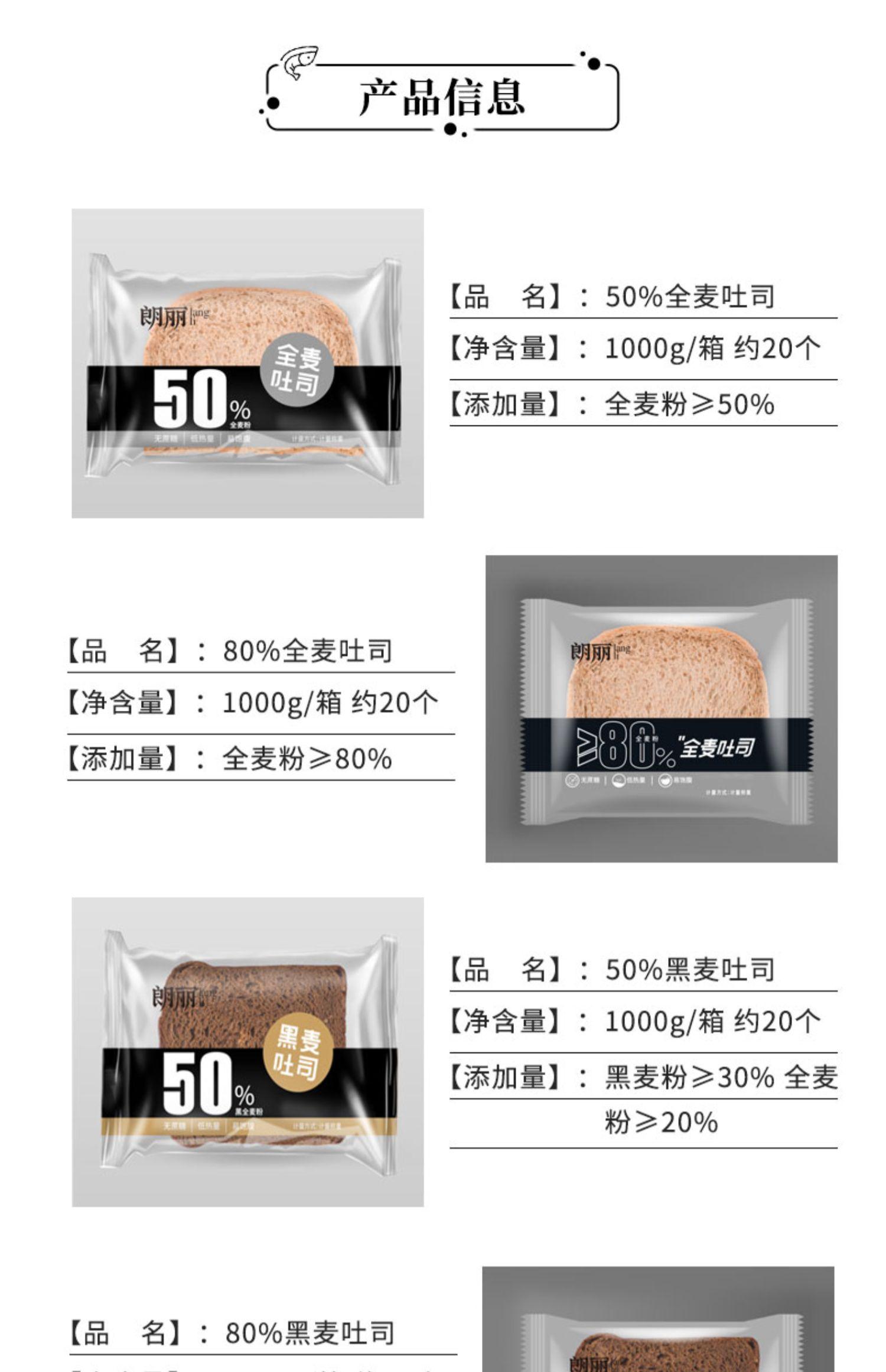 【郎丽】全麦面包500g