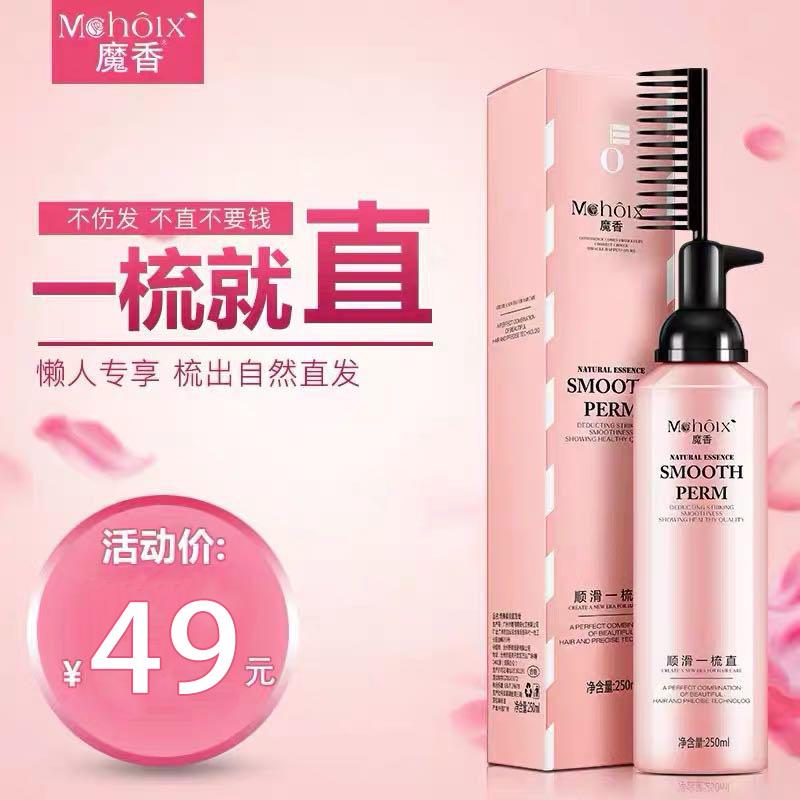 直发膏软发剂免拉发改善药女永久定型软化毛躁家用软发头发拉直膏