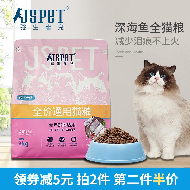 强生宠儿 猫粮成猫幼猫通用猫粮深海鱼配方全阶段全价天然猫粮2kg