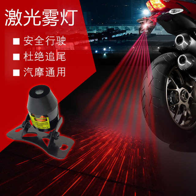 After power laser taillights decorative lights fog lights car rear-end friction motorcycle accessories conversion led lights 12V