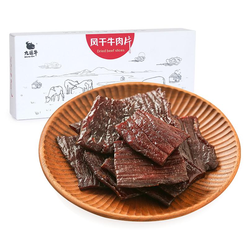 九匠牛手撕风干牛肉片内蒙古科尔沁牛肉原香原味特产零食熟食小吃