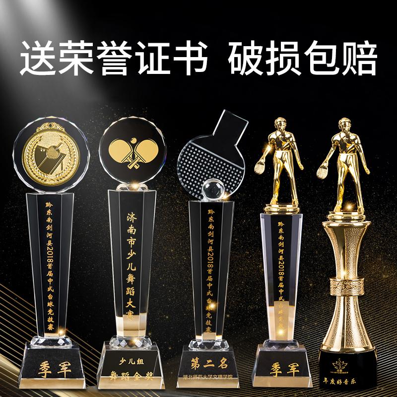【送荣誉证书】乒乓球比赛体育奖杯定制水晶运动会比赛纪念品奖牌