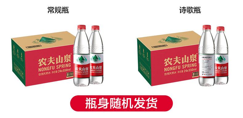 农夫山泉天然弱碱性饮用水瓶整箱塑包装江浙沪皖包邮详细照片