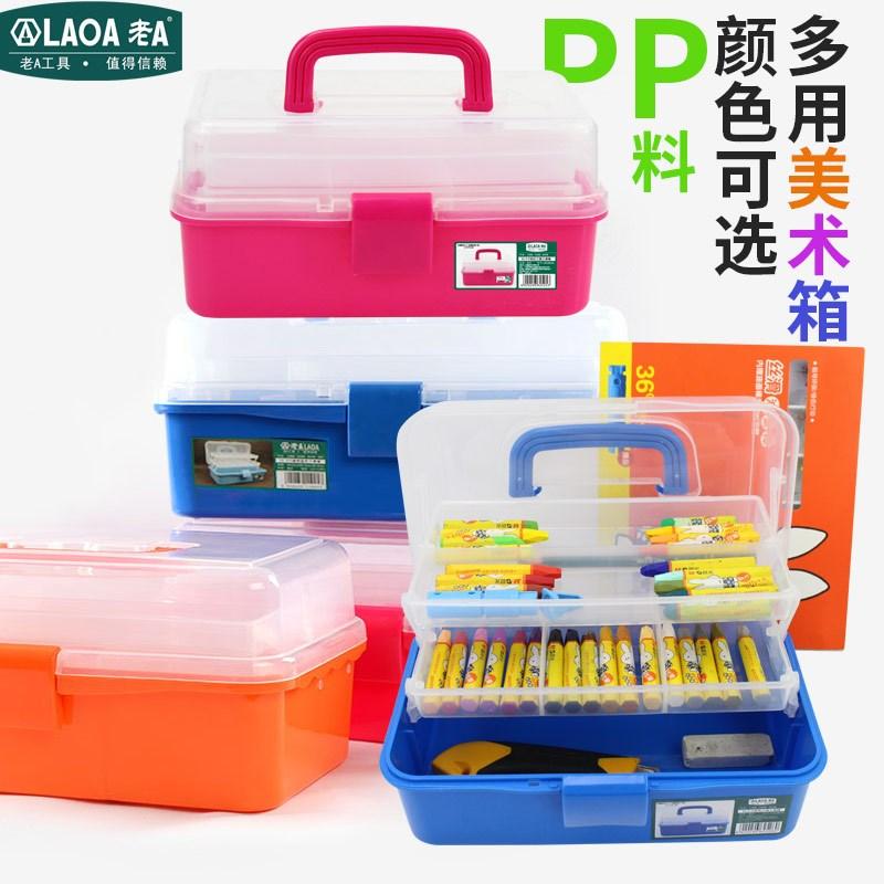 老 美术工具箱 小学生画箱 美甲工具箱 手提式三层收纳盒