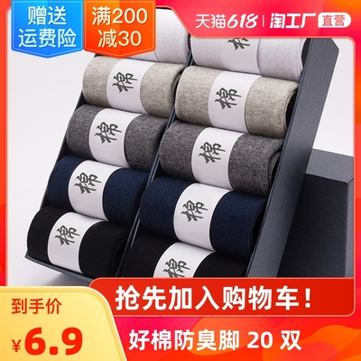 taobao agent Socks, men's socks, boat socks, stockings, deodorant, spring and summer breathable in the tube, men's cotton sweat-absorbent invisible cotton socks