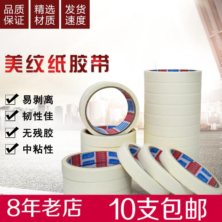 Sửa chữa đồ nội thất mặt nạ băng giấy chiều rộng băng giấy trang trí phun sơn nhăn màu tách nghệ thuật giấy diatom bùn băng