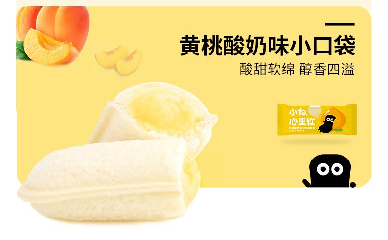 小白心里软酸奶乳酸菌小口袋麵包夹心蛋糕零食小吃早餐营养麵包详细照片