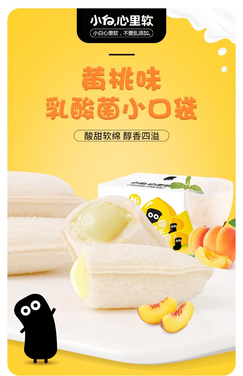 小白心里软黄桃乳酸菌酸奶味夹心小口袋麵包糕点爆浆零食早餐整箱详细照片