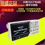 Hantai DSO7084B / DSO7104B / DSO7204B / DSO7304B four-channel 100M digital oscilloscope