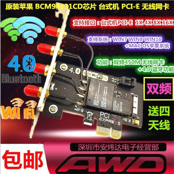 黑苹果BCM94331CD 双频无线网卡蓝牙台式机PCI-E 秒BCM94360CD - SGshop