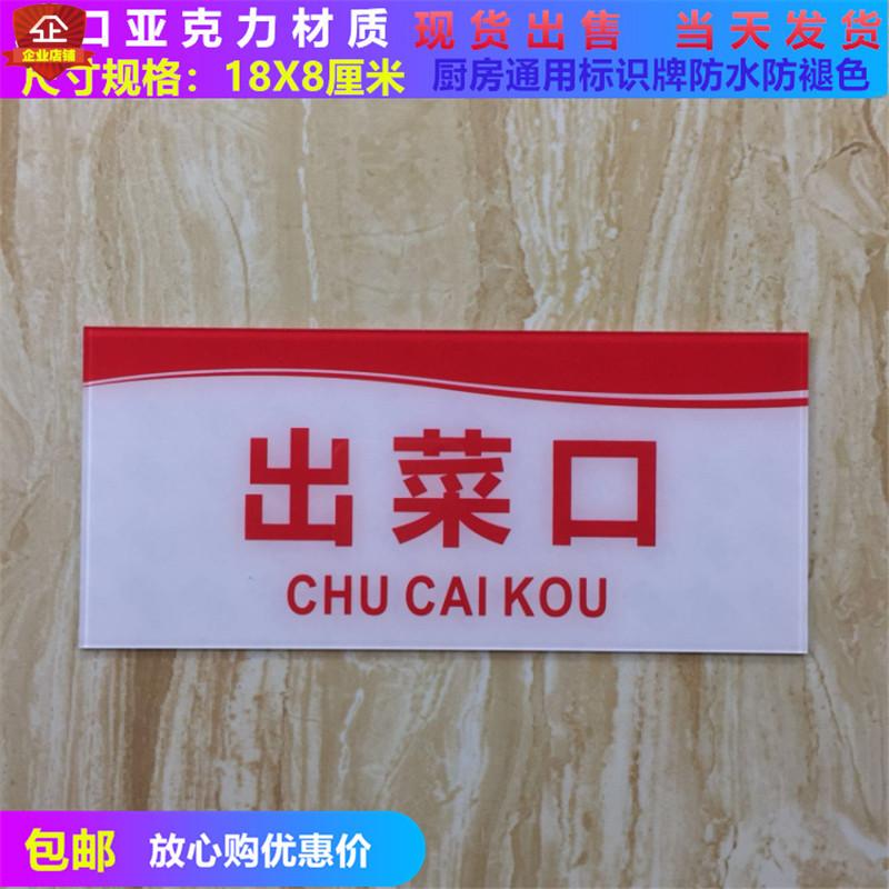 出菜口亚克力贴牌牌幼儿园标识标牌传菜窗标厨房食堂餐厅后厨标语