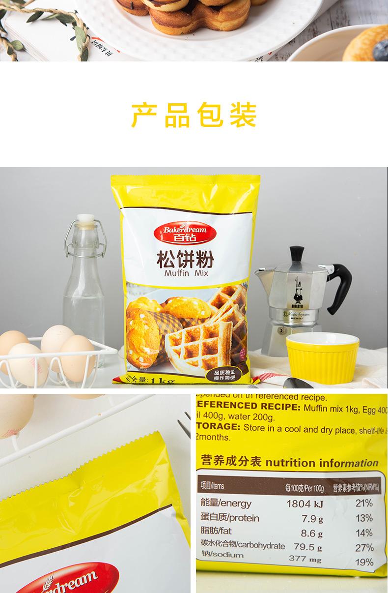 安琪百钻松饼粉华夫饼粉家用diy做煎饼原味松饼预拌粉1kg烘焙原料商品详情图