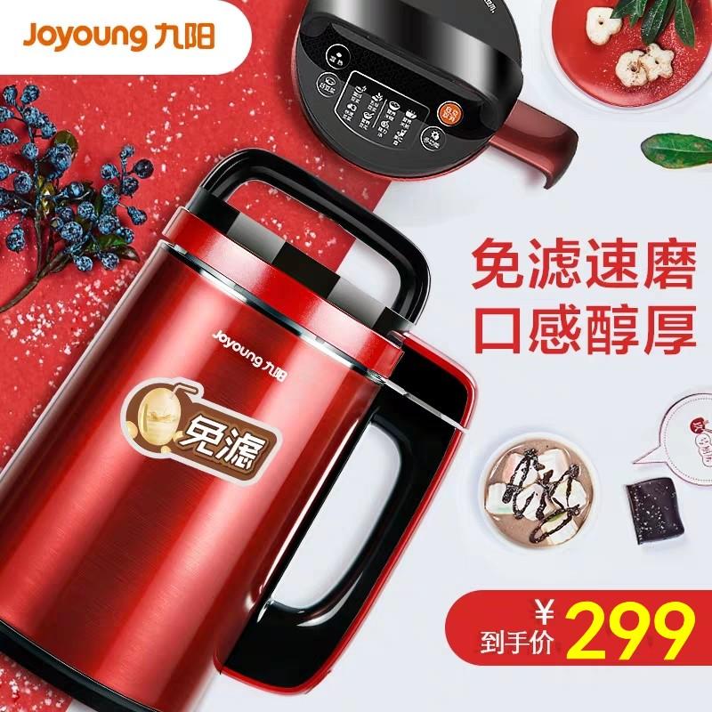 Joyoung/九阳 DJ13B-C651SG免滤豆浆机 家用智能全自动小型C650SG