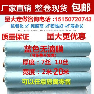Long-life drip film anti-oxidation film plastic film blue no drip film vegetable strawberry large shed membrane full volume - hair