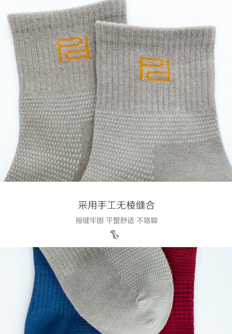 知名制袜企业 品答 运动抗菌防臭中筒纯棉男袜5双 图11