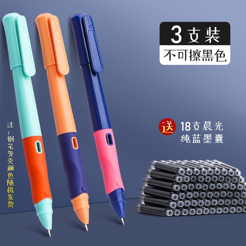 晨光优握正姿墨囊可替换练字钢笔