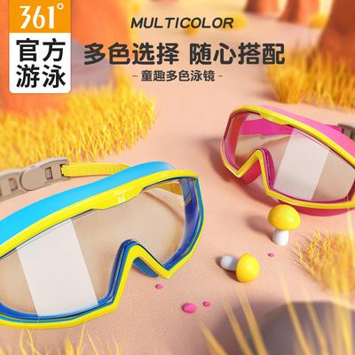 361儿童泳镜防水防雾高清男女童大框泳镜套装游泳眼镜儿童游泳镜