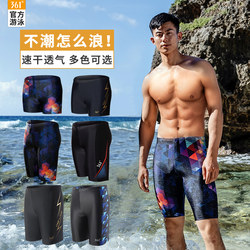 361 degree swimming trunks men and five pants quick-drying anti awkward boxer swim goggles swimming cap suit Men's Swimwear equipment