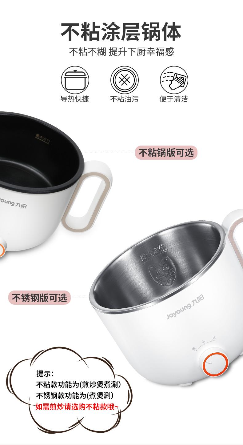 九阳 多功能迷你电煮锅 1.2L 图4