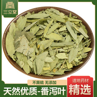 Sanlitang medicinal grade senna leaf special diarrhea leaf clearing intestines herbal medicine tea
