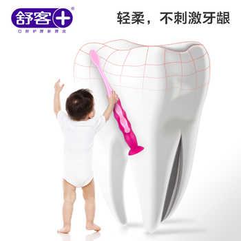 舒客旗舰店-舒克儿童牙刷套装6支券后19.8元包邮