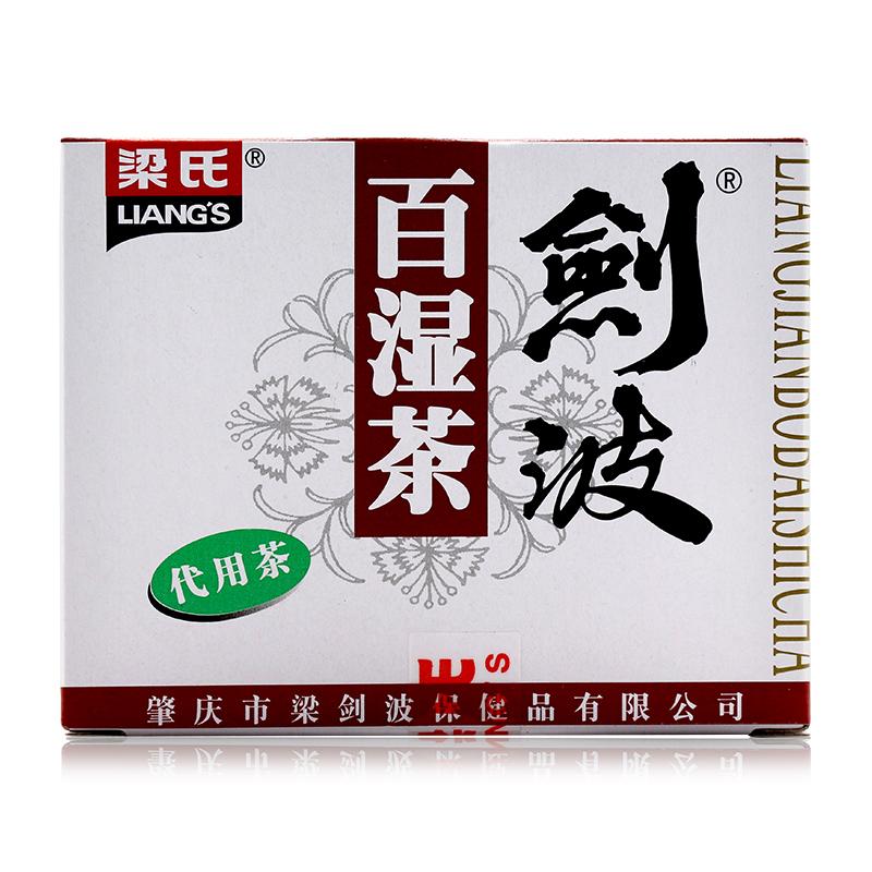 梁氏剑波百湿茶10包/盒王茶代泡茶茶饮口感甘和袋装夏季必备包邮_领取3.00元天猫超市优惠券