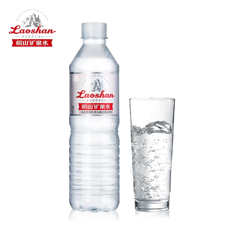 补券,中华老字号 上合峰会指定用水:550mlx24瓶 崂山 饮用天然矿泉水