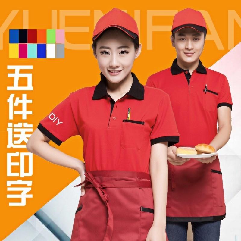 恤套装火锅快餐店餐厅餐饮工作服女奶茶制服工装款t工作服短袖装