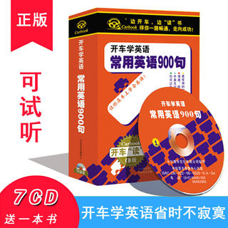 Genuine common English 900 7CD daily oral communication Lianting Li onboard optical disc drive to learn English